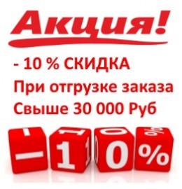 Скидка 10% (Акция)